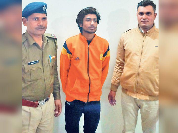 पुलिस हिरासत में आरोपी अक्षय। - Dainik Bhaskar