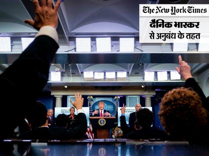 मंगलवार को व्हाइट हाउस में प्रेस कॉन्फ्रेंस के दौरान राष्ट्रपति ट्रम्प। यहां उन्होंने पहली बार कोरोनावायरस को देश के लिए बहुत बड़ा खतरा माना। - Dainik Bhaskar