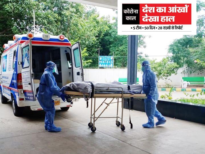 दो हफ्ते पहले तक बेंगलुरु में रोज 2 से 3 मौतें होती थीं, अब रोजाना 20 से 25 मौतें हो रहीं। - Dainik Bhaskar