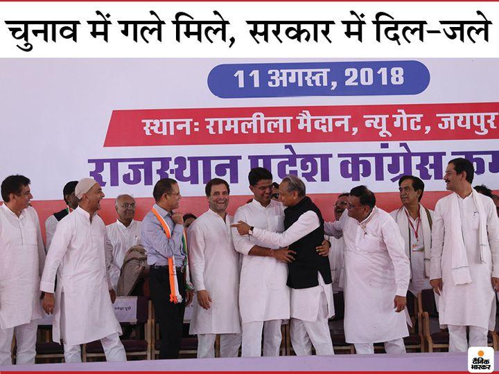फोटो 2018 विधानसभा चुनाव की है। जगह जयपुर रामलीला मैदान है। यहीं पर तत्कालीन कांग्रेस अध्यक्ष राहुल गांधी ने सचिन पायलट और अशोक गहलोत को गले मिलवाया था, ताकि मनमुटाव दूर हो जाए। - Dainik Bhaskar