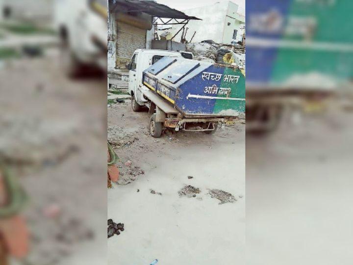 इस तरह नगर परिषद में खराब पड़े हैं कचरा वाहन। - Dainik Bhaskar
