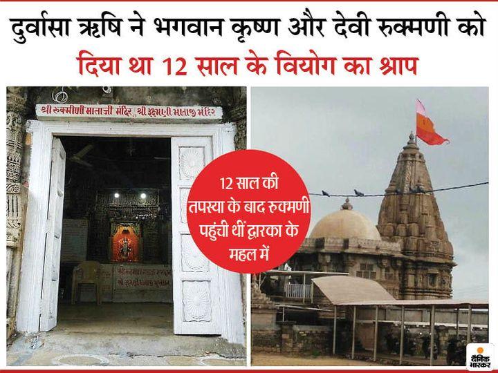 द्वारकाधीश के मंदिर से करीब 2 किमी दूर स्थित देवी रुक्मणी का मंदिर। - Dainik Bhaskar