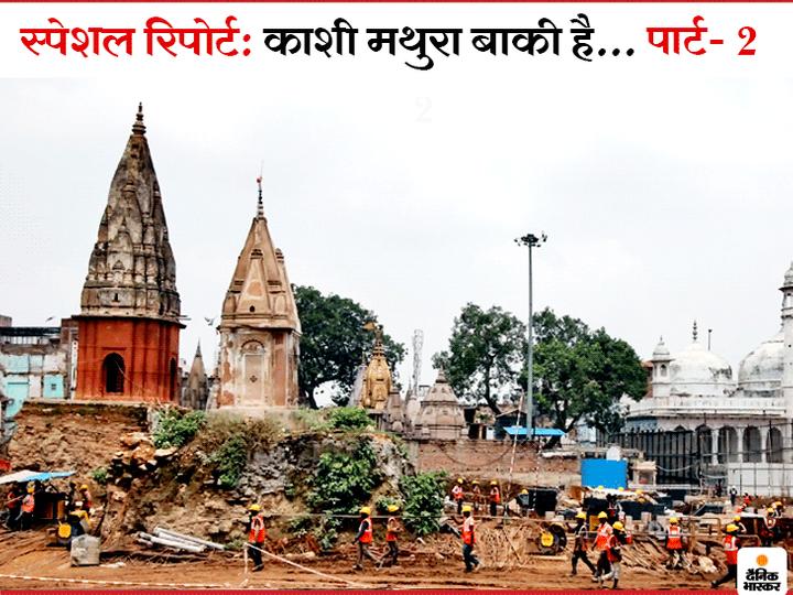 Special Report from Kashi Vishwanath Temple | कहानी काशी की दीवानी अदालत के एक मुकदमे की, जो काशी विश्वनाथ मंदिर से सटी ज्ञानवापी मस्जिद का भविष्य तय करेगा
