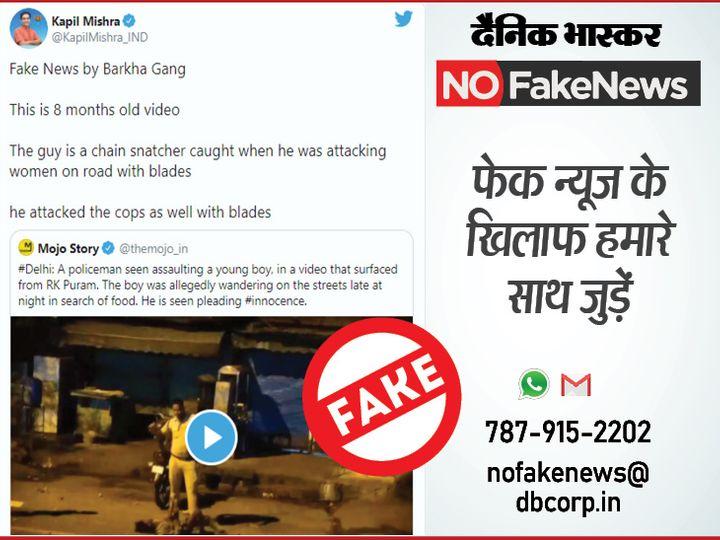 Fact check : Did journalist Barkha Dutt share the old video of the police beating the boy? BJP leader Kapil Mishra's allegation turned out to be false   क्या पत्रकार बरखा दत्त ने लड़के को पीटती पुलिस का पुराना वीडियो शेयर किया ? पड़ताल में भाजपा नेता कपिल मिश्रा का आरोप झूठा निकला