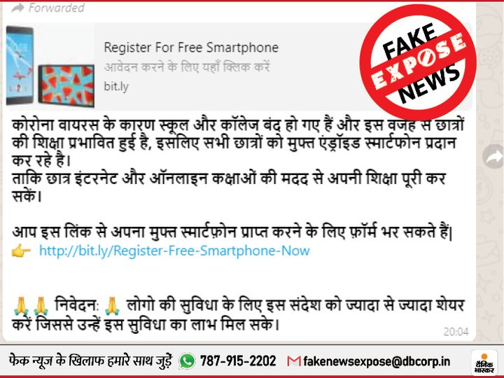 Fact Check: Modi government giving smartphones to students across the country for free ? The government itself called this claim Fake | क्या ऑनलाइन पढ़ाई के लिए देश भर के स्टूडेंट्स को मुफ्त स्मार्टफोन दे रही मोदी सरकार? जानिए वायरल हो रहे इस मैसेज का सच
