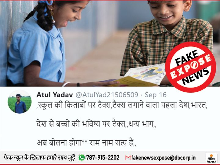 fake news expose new 1600978274