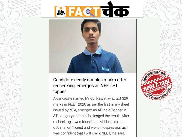 fact check cover 3 1603361145