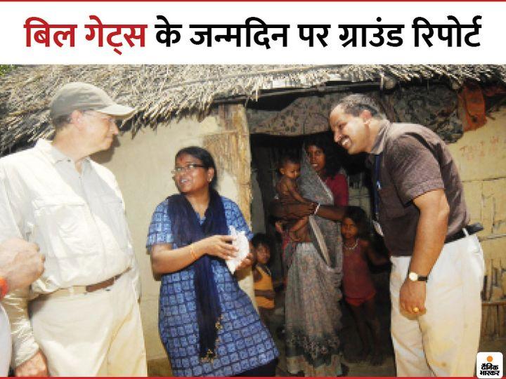 फोटो 2010 की है, जब बिल गेट्स गुलरिया गांव पहुंचे थे। - Dainik Bhaskar