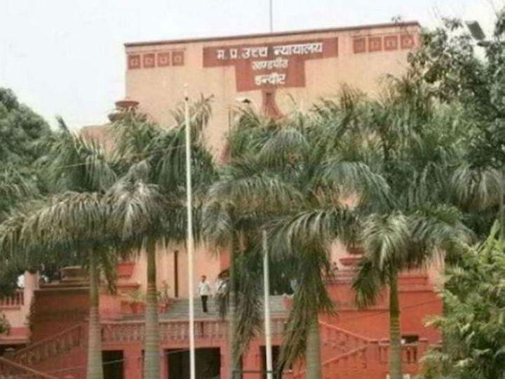 indore high court - Dainik Bhaskar