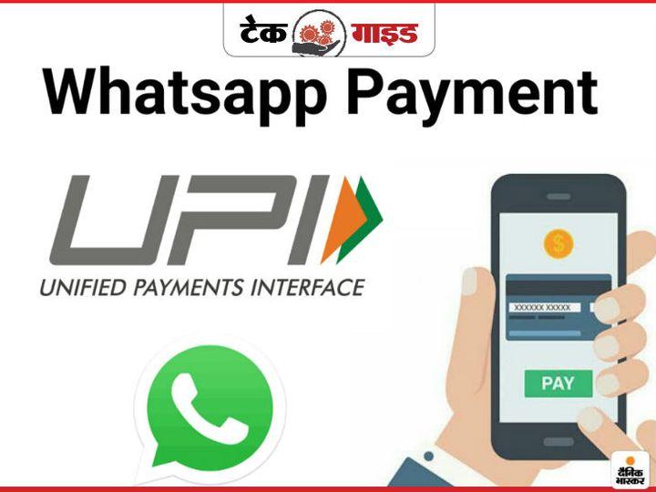 WhatsApp भुगतान: कैसे स्थापित करें, भेजें और धन प्राप्त करें |  व्हाट्सएप से कुछ सेकंड में फंड ट्रांसफर करें, बस इन सरल चरणों का पालन करें
