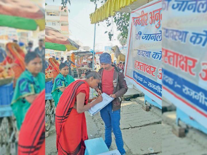 राजगीर में हस्ताक्षर अभियान में हस्ताक्षर करती महिला। - Dainik Bhaskar
