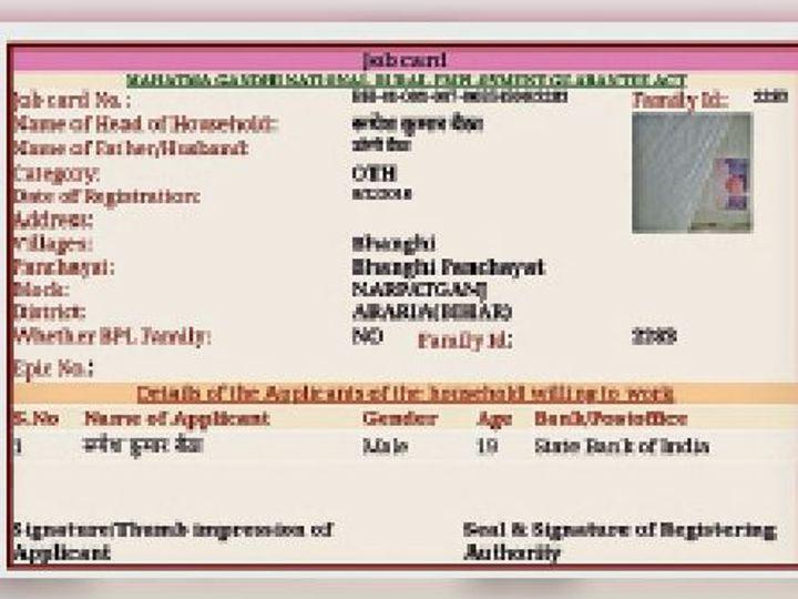 लाल घेरे में रूपेश कुमार बैठा के दो जॉब कार्ड एक ही नंबर के पीछे लिखा अंग्रेजी का अक्षर। - Dainik Bhaskar