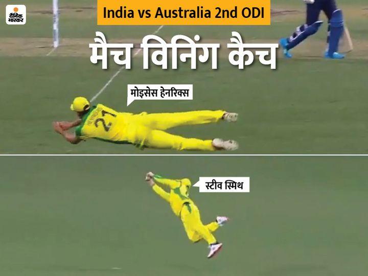 ऑस्ट्रेलिया के मोइसेस हेनरिक्स ने कप्तान विराट कोहली और स्टीव स्मिथ ने श्रेयस अय्यर का लाजवाब कैच पकड़ा। दोनों बल्लेबाज अच्छी बल्लेबाजी कर रहे थे। इन्हीं दोनों विकेट की वजह से टीम इंडिया 51 रन से मैच हार गई। - Dainik Bhaskar