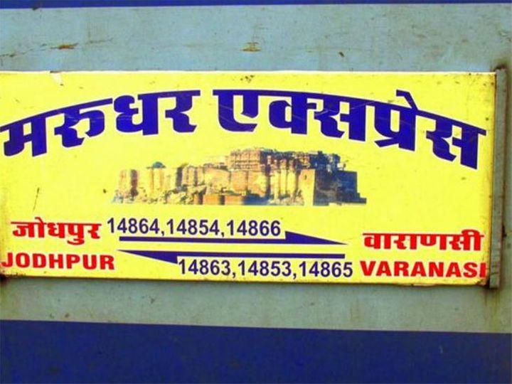 मरुधर एक्सप्रेस जोधपुर से वाराणसी के बीच चलती है। - Dainik Bhaskar