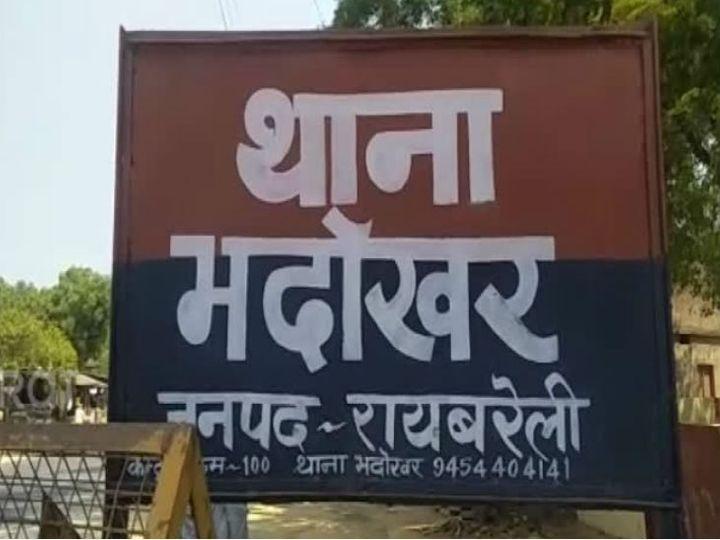 भदोखर एसओ राम आशीष उपाध्याय ने बताया कि महिला ने रेप का आरोप लगाया है, जिसको लेकर मुकदमा दर्ज कर लिया गया है। - Dainik Bhaskar