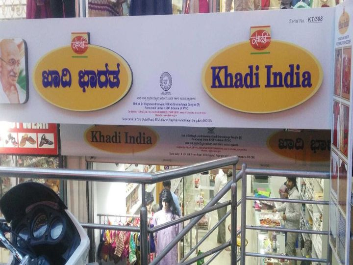 KVIC के ई-कॉमर्स पोर्टल पर डिजिटल तरीके से भुगतान किया जा सकता है। - Dainik Bhaskar