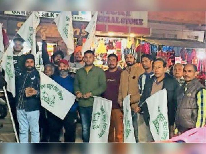 किसानी झंडे लेकर केंद्र सरकार खिलाफ नारेबाजी करते हुए किसान व व्यापारी। - Dainik Bhaskar