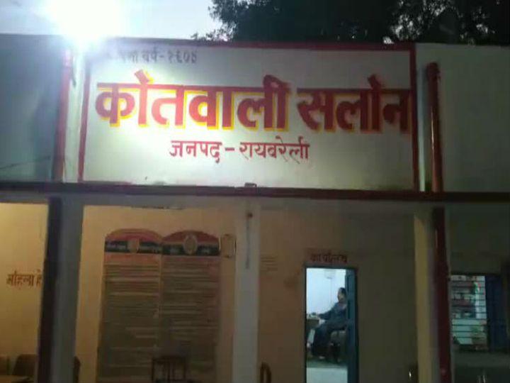 रायबरेली जिले के सलोन कोतवाली क्षेत्र के मियां का पुरवा गांव के एक शख्स की मुंबई में मौत हो गई। घर सूचना आई तो मृतक के भाई को उसके साथी पर शक हो गया। - Dainik Bhaskar