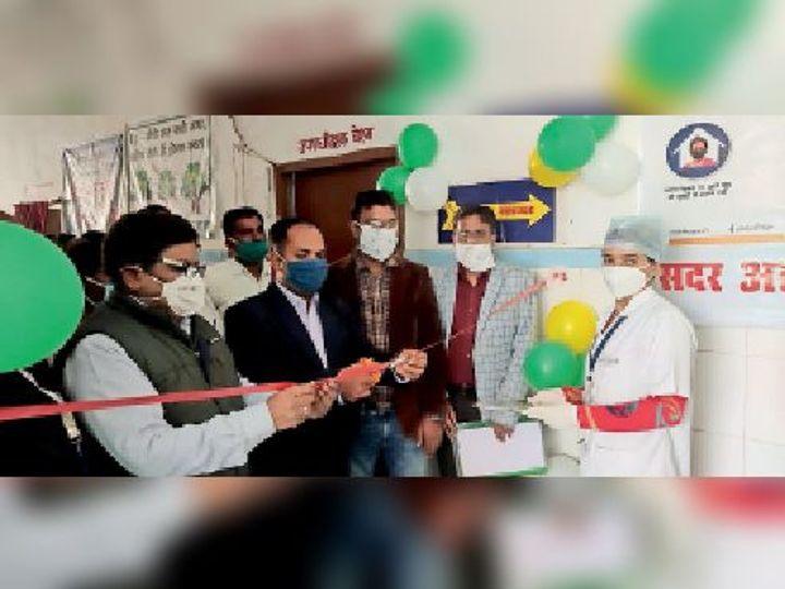 सदर अस्पताल में वैक्सीनेशन सेंटर का उद्घाटन करते डीएम व अन्य। - Dainik Bhaskar