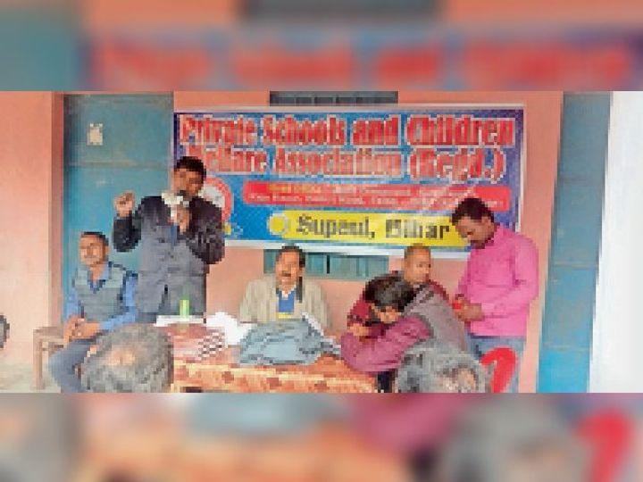 सरस्वती शिशु मंदिर में बैठक करते प्राइवेट स्कूल्स एंड चिल्ड्रेन वेलफेयर एसो. के सदस्य। - Dainik Bhaskar
