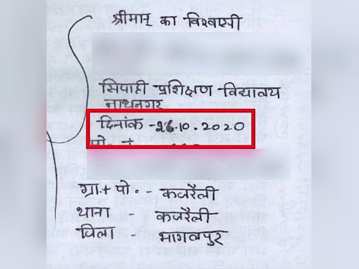 पीड़ित के आवेदन में ओवरराइटिंग कर 19 को 26 बनाया गया। (लाल घेरे में) - Dainik Bhaskar