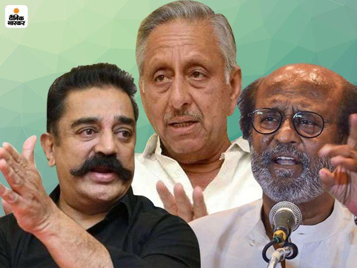 दक्षिण के सुपर स्टार रजनीकांत (70) ने खराब सेहत की वजह से 29 दिसंबर को चुनावी राजनीति में नहीं आने का ऐलान किया था। वहीं, कमल हासन राजनीति में सक्रिय हैं। - Dainik Bhaskar