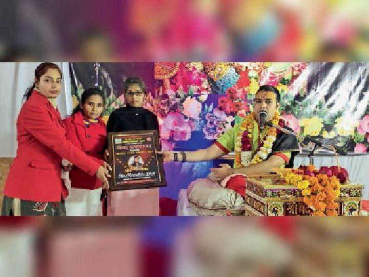 भागवत कथा के दौरान महिला को सम्मान करते हुए। - Dainik Bhaskar