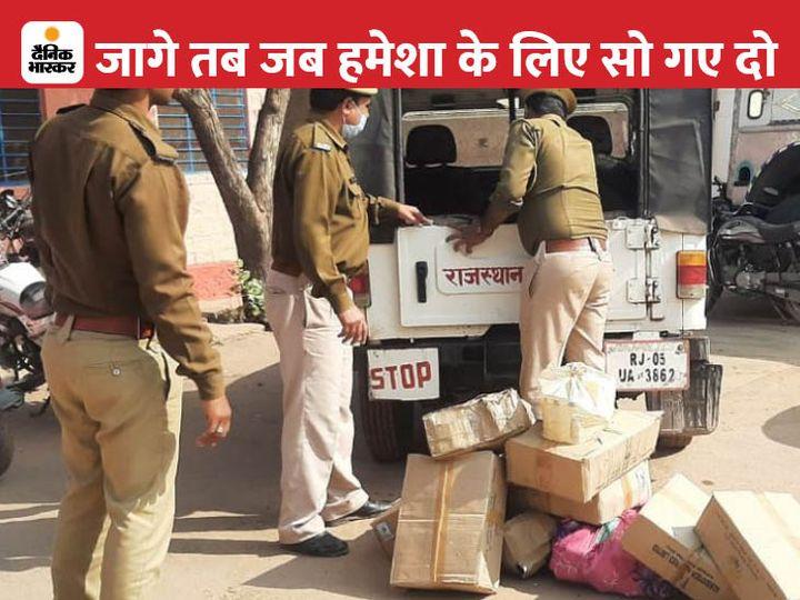 रूपवास। चक सामरी गांव में जहरीली शराब से मौत के बाद पुलिस ने छापेमारी कर 12 कार्टन हथकड़ शराब जब्त की। - Dainik Bhaskar