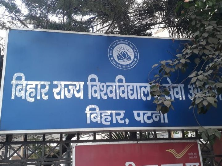 बिहार राज्य विश्वविद्यालय आयोग। - Dainik Bhaskar