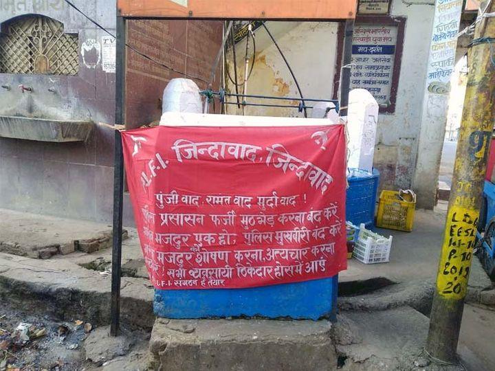बैनर लगाए जाने की जानकारी लोहरदगा पुलिस को मिली तो इसे कब्जे में ले लिया गया। - Dainik Bhaskar