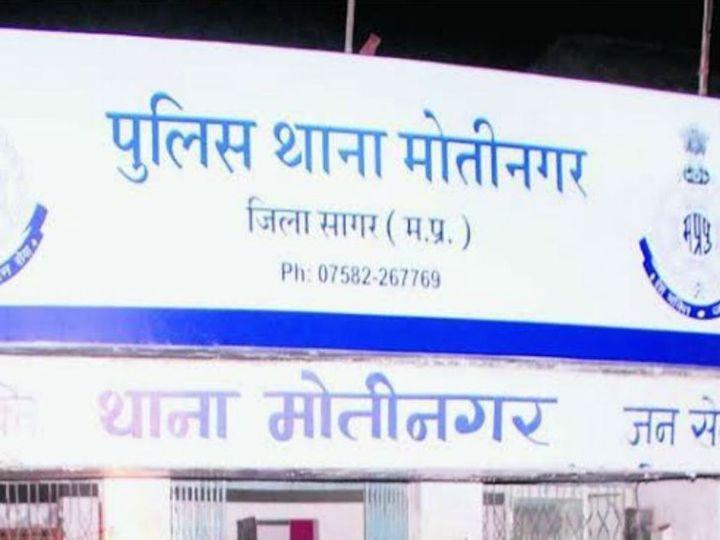 थाना मोतीनगर - Dainik Bhaskar