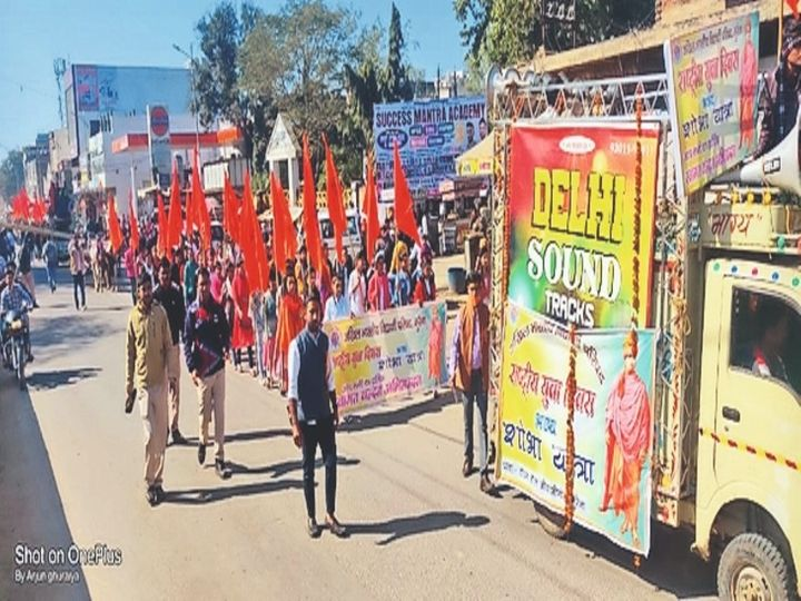 शहर में स्वामी विवेकानंद की शाेभायात्रा निकालते एवीबीपी के छात्र। - Dainik Bhaskar