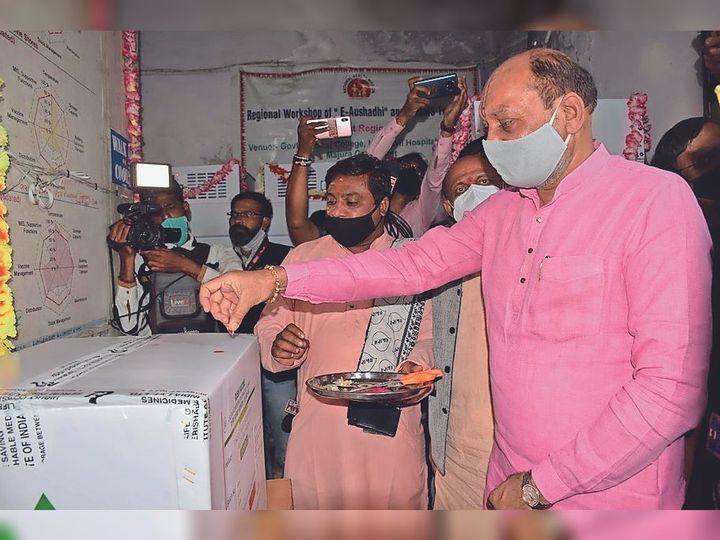 न्यू सिविल अस्पताल में वैक्सीन के बॉक्स को मंगल टीका लगाते हुए स्वास्थ्य राज्य मंत्री। - Dainik Bhaskar