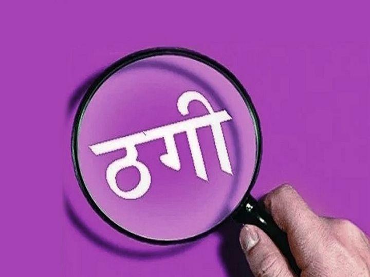 आशियानेके लिए लोन का सपना दिखाकर साढ़े58 हजार रुपये ठग लिये। - Dainik Bhaskar