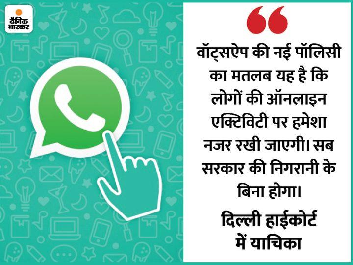 याचिका में कहा गया है कि वॉट्सऐप की नई पॉलिसी का मतलब यह है कि लोगों की ऑनलाइन एक्टिविटी पर हमेशा नजर रखी जाएगी। - Dainik Bhaskar