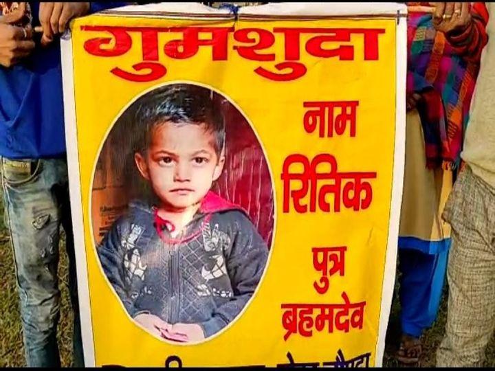 बच्चे का सुराग न लगने से नाराज परिजनों ने सूरजपुरDCP कार्यालय पर बैनर पोस्टर लेकर पुलिस से लापता बच्चे को तलाश करने की गुहार लगाई। - Dainik Bhaskar
