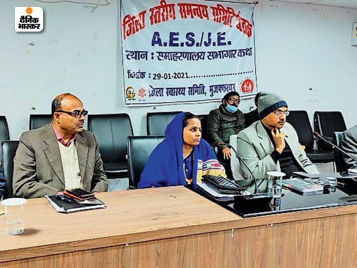 एईएस से बचाव को लेकर कलेक्ट्रेट सभागार में समन्वय समिति की पहली बैठक लेते डीएम। - Dainik Bhaskar