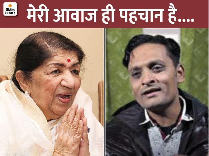 लता मंगेशकर (बाएं) और पाकिस्तान में उनके नाम से मशहूर हुए- वसीम। सोशल मीडिया पर उन्हें वसीम लता कहा जा रहा है। - Dainik Bhaskar