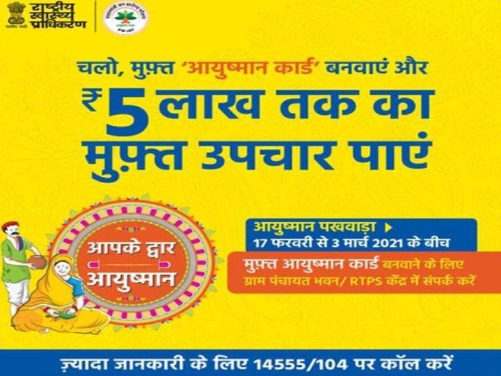 Khaskhabar/एक कार्ड पर पूरे परिवार के मुफ्त इलाज की योजना से अनजान लोगों को अब घर का बच्चा आयुष्मान का रास्ता दिखाएगा। यह बताएगा कि आयुष्मान क्या है और इसका लाभ कैसे लिया जा सकता है। आयुष्मान भारत योजना में मध्य और उच्च विद्यालयों में पहली पाली में आयुष्मान क्लास चलाने का निर्देश दिया है। इस विशेष