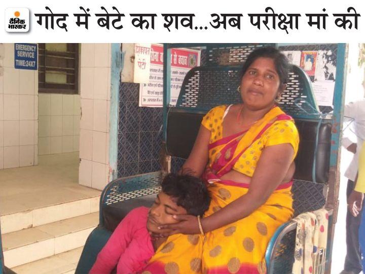 16 साल के रोहित ने अस्पताल पहुंचकर दम तोड़ दिया। मां लाडले का शव लेकर रिक्शे में बैठी रही। वह बेटे का सिर सहलाती रही और आंसू आंखों से गिरते रहे। - Dainik Bhaskar