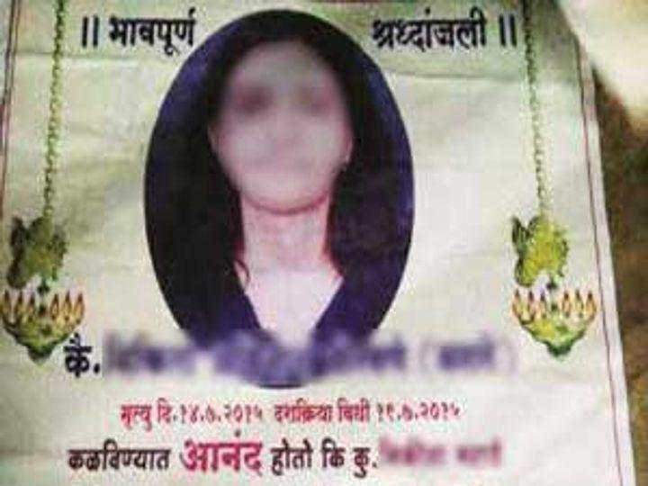 वडिल अविनाश तोरवणे यांनी मुलगी निकिता (मराठे) संबंधी लावलेले होर्डिंग... - Divya Marathi
