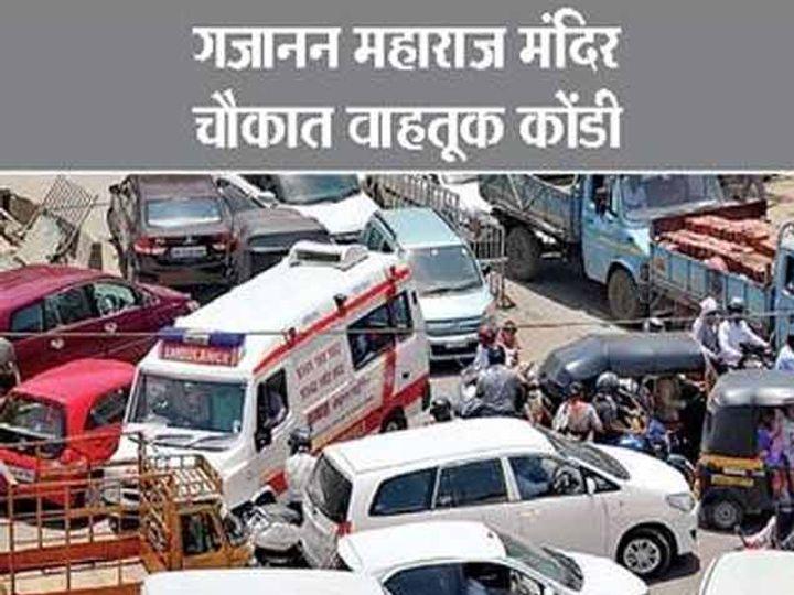 गजानन महाराज मंदिर चौकात रस्त्याचे काम सुरू केल्याने बुधवारी सकाळी वाहतुकीची कोंडी झाली. यात एक रुग्णवाहिकाही अडकली.  (छाया : अरुण तळेकर) - Divya Marathi
