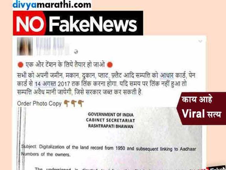 या व्हायरल मेसेजची divyamarathi.com ने पडताळणी केली आहे. - Divya Marathi