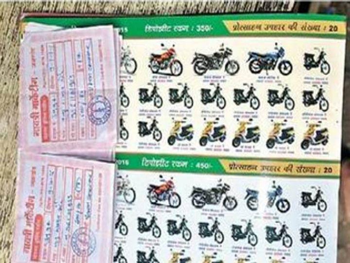 गायत्री मार्केटिंगने ग्राहकांना दिलेले पावती बुकलेट. - Divya Marathi