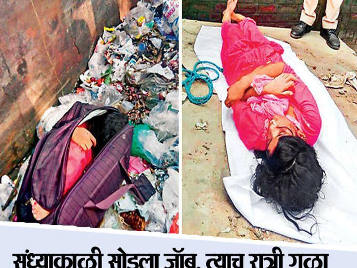 निर्मलाचा खून करून तिला बॅगेत पॅक करण्यात आले. - Divya Marathi