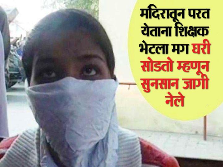 पीडित विद्यार्थिनी म्हणाली, शिक्षकाने कुणाला काही सांगितल्यास जिवे मारण्याची धमकी दिली. - Divya Marathi