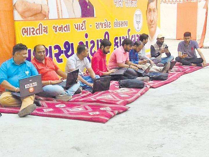 રાજકોટમાં લેપટોપ લઈને ઑનલાઇન પ્રચાર કરી રહેલા ભાજપ કાર્યકરો - Divya Bhaskar