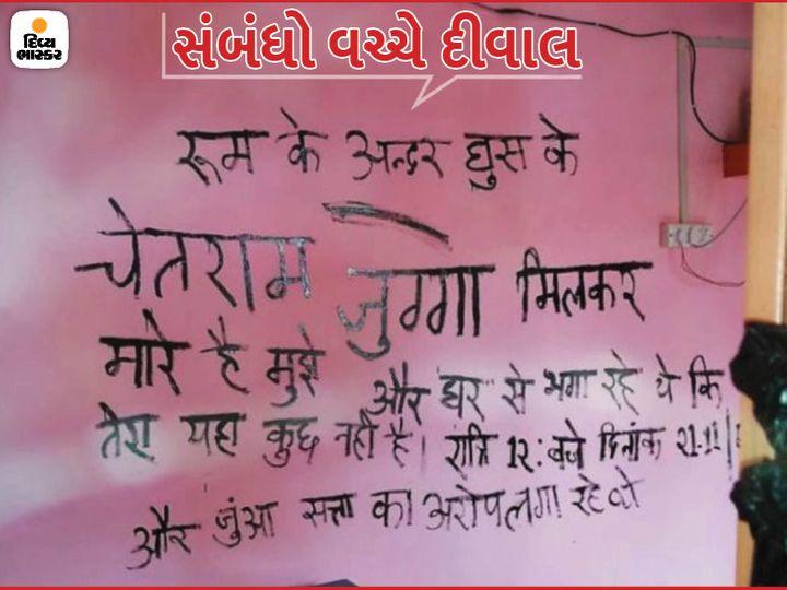 દીપકના રૂમમાં કોલસાથી લખાયેલું આ લખાણ મળ્યું છે. - Divya Bhaskar
