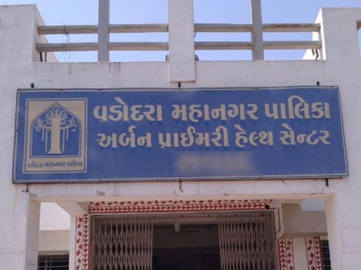 અર્બન હેલ્થ સેન્ટર - Divya Bhaskar