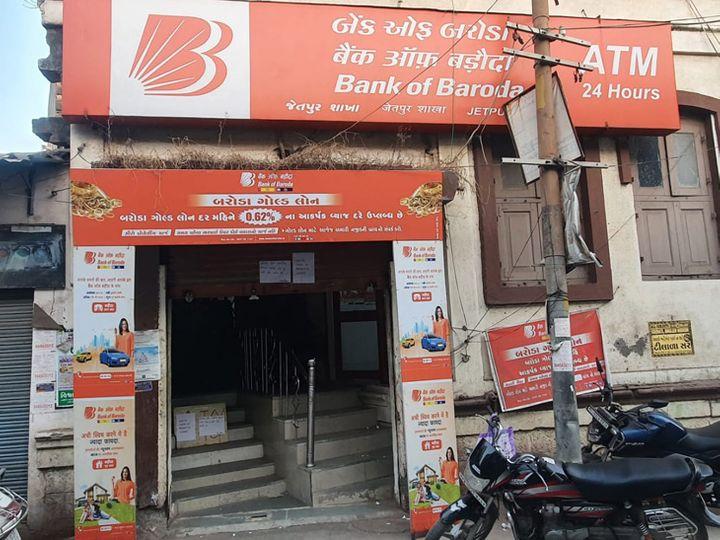 જેતપુરમાં બેંક ઓફ બરોડાની શાખા બંધ કરાઇ. - Divya Bhaskar